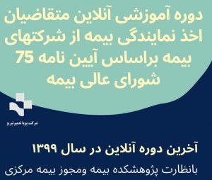 آخرین دوره آنلاین اخذ نمایندگی بیمه در سال 99 – مطابق آیین نامه 75 شورای عالی بیمه – دوره 59